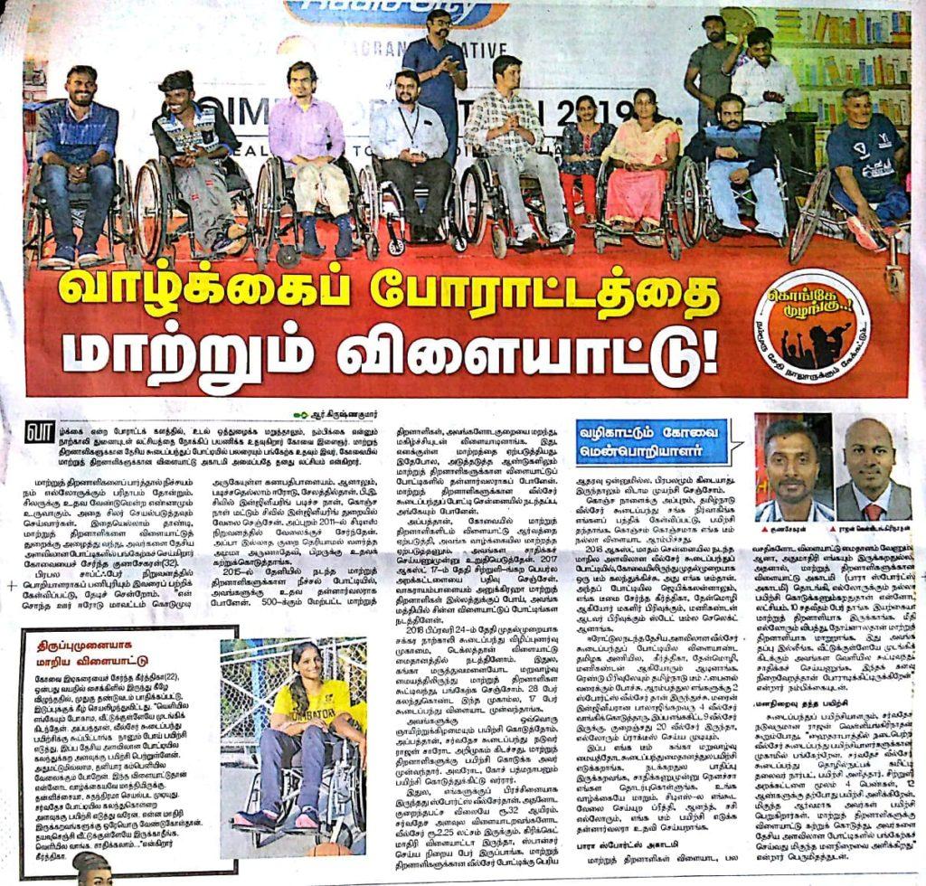Article In The Hindu Newspaper – Sittruli